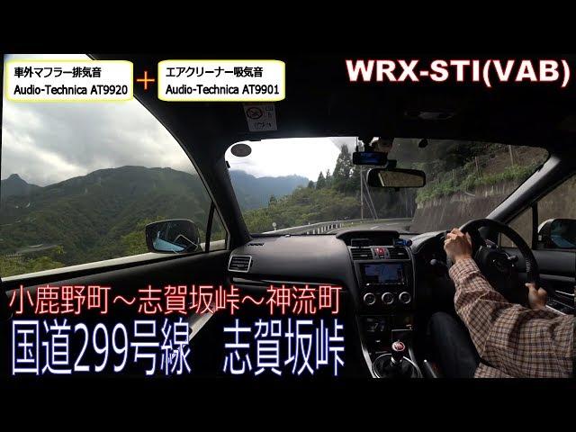 国道299号線 志賀坂峠 小鹿野町~神流町 排気音+吸気音 WRX STI
