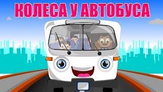 Колеса у автобуса | Сборник песен про машины | Мультконцерт 20 минут | Мультики про машинки