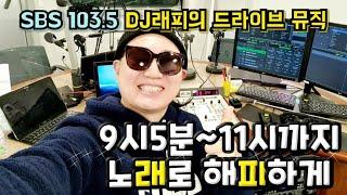 문자 소개 타임! 주말 아침 생방송 라디오 [DJ 래피…