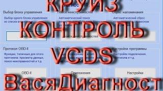 Как самому активировать GRA круиз контроль в VCDS Вася Диагност