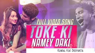 Toke Ki Namey Daki - Sangeet Bangla : SVF Music
