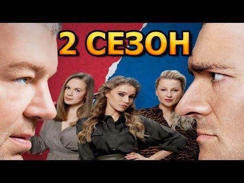 Война семей 2 сезон 1 серия (21 серия) - Дата выхода