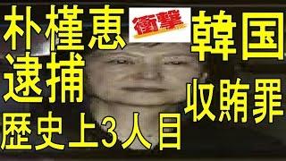 衝撃ニュース 朴槿恵前大統領 、韓国の歴史上、3人目 となる大統領経験...