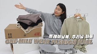 (eng) [트레이닝복 하울] H&M에서 조거팬…