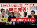 【北海道のエンタメ文化を創る!】EverZOneに楽曲提供!デモ音源を公開!【アップダウンチャンネル】