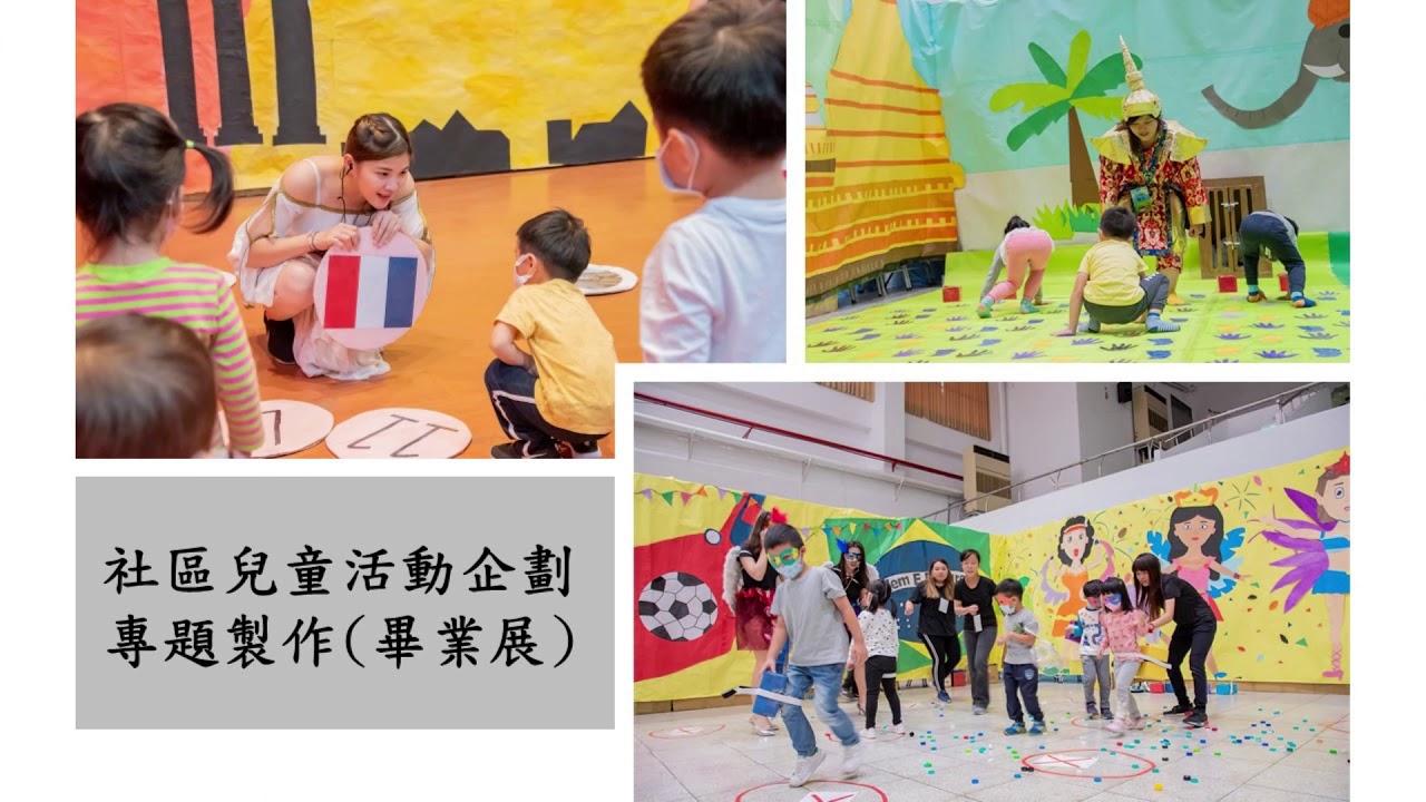 2020 嘉南藥理大學 嬰幼兒保育系 介紹 - YouTube
