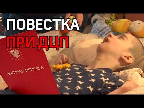 Ребенку-инвалиду с ДЦП пришла повестка в военкомат