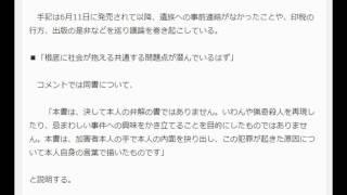 太田出版、賛否呼ぶ「元少年A」手記について正式コメント 「少年犯罪発生の背景の理解に役立つと確信」、遺族からの批判には答えず