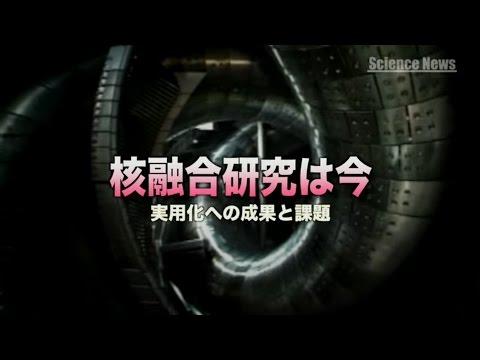 [ScienceNews]核融合研究は今 実用化への成果と課題(2012年5月16日配信)
