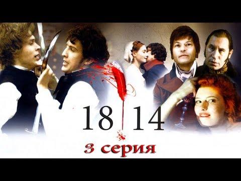 1814 - 3 серия (2007)
