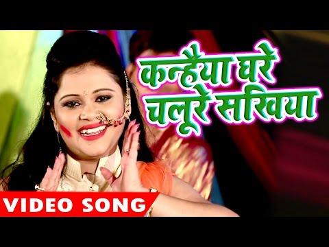 Superhit होली गीत 2017- Anu Dubey - Kanhaiya Ghare Chalu Re - Laal Gulal - Bhojpuri Holi Songs 2017