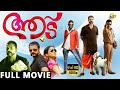 Aadu-ആട് Malayalam Full Movie | Jayasurya | Saiju Kurup | TVNXT