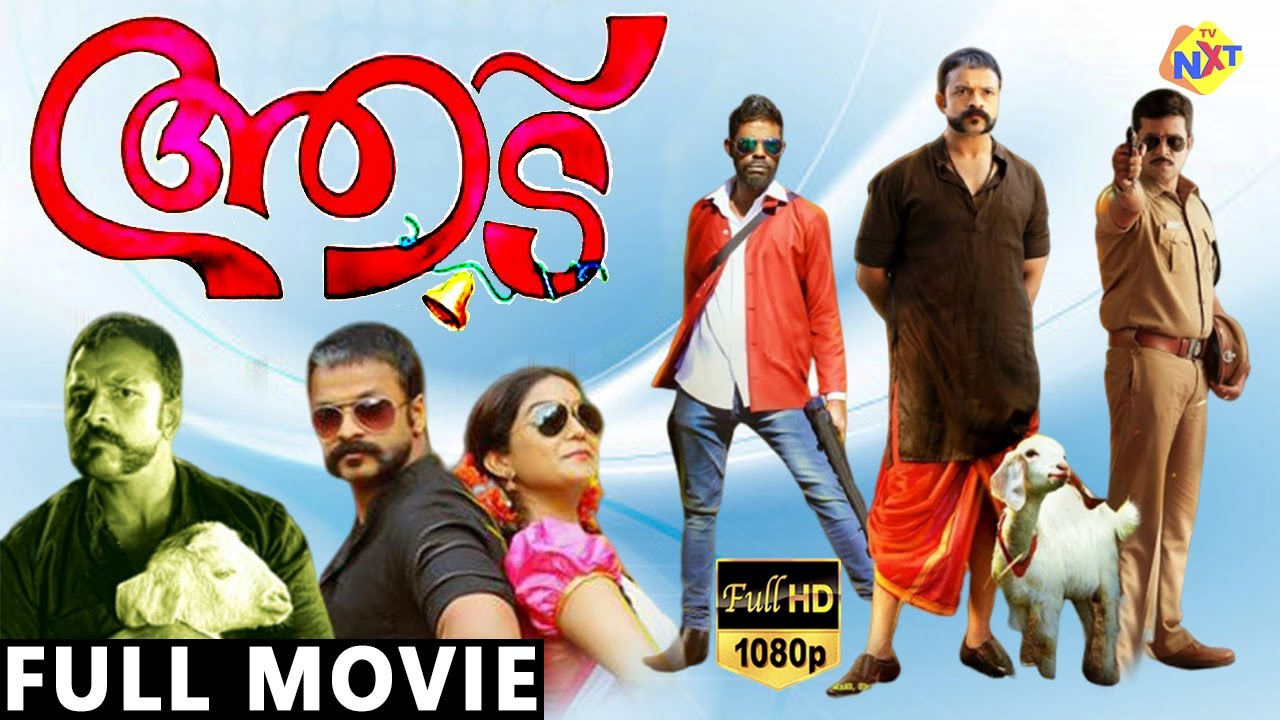 Download Aadu-ആട് Malayalam Full Movie | Jayasurya | Saiju Kurup | TVNXT