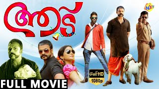 Aadu-ആട് Malayalam Full Movie | Jayasurya | Saiju Kurup | TVNXT