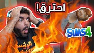 بيت معيض احترق !! - #56 - The Sims 4