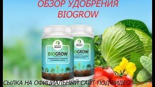 видео BioGrow
