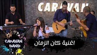 اغنية كان الزمان وكان - Caravan band