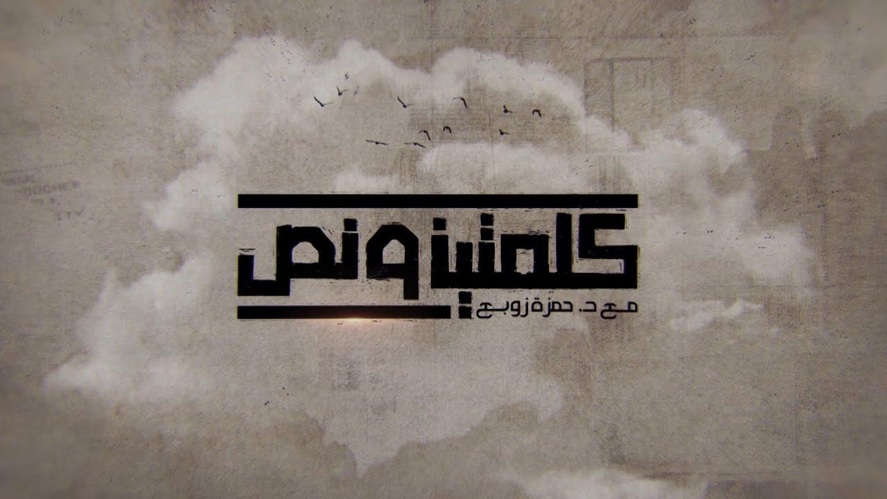 مقدمة برنامج كلمتين ونص (عن الثورة والثوار) مع د.زوبع