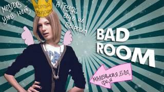 BAD ROOM № 4 [Стас Федянин] (18+)