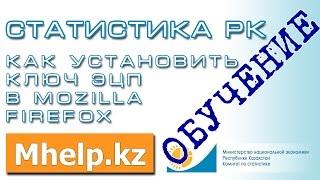 статистика РК: Установка сертификата ЭЦП в Mozilla Firefox
