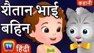 शैतान भाई बहिन (The Sneaky Siblings) - Hindi Kahaniya - Moral Stories for Kids | ChuChu TV