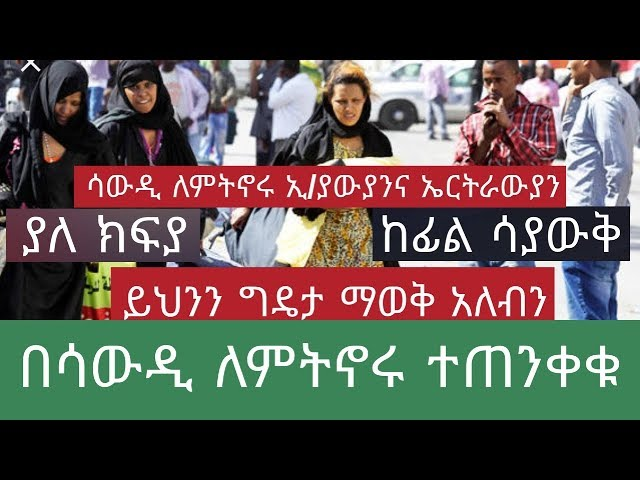 Important Message For Ethiopians And Eritreians In Saudi