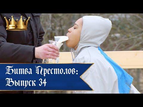 Полный Выпуск 34 от 18.03.2020 👑 Мега реалити-шоу Битва престолов.
