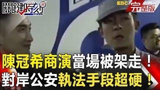 關鍵時刻 20180319節目播出版(有字幕)