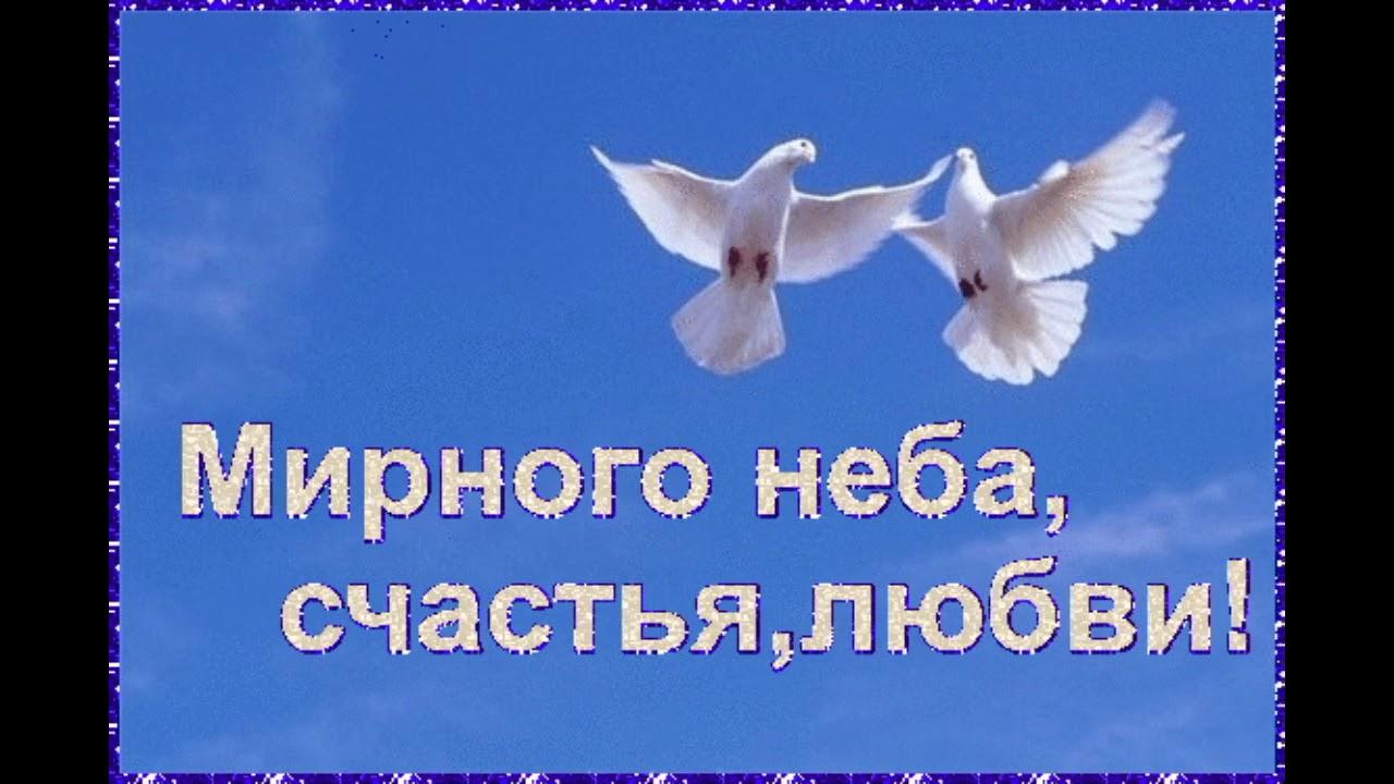 сидевший мирного неба над головой поздравление они очень