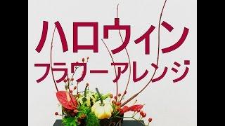 ハロウィンのフラワーアレンジメントの作り方~How to make a flowerarrangement for Halloween.