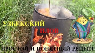 Узбекский плов на костре в казане | плов с говядиной | купаты на гриле   ням ням :