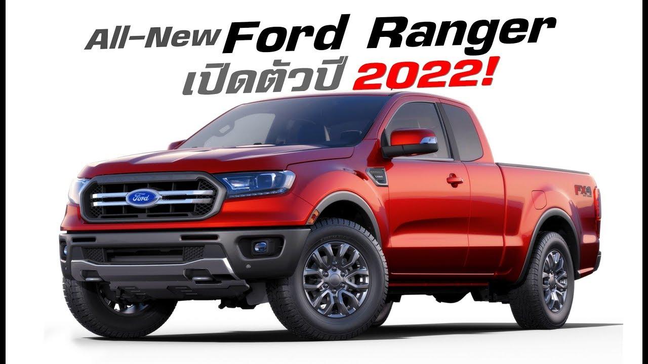 ยืนยันแล้ว! Ford จับมือ VW ร่วมพัฒนารถกระบะ All-New Ranger & Amarok โฉมใหม่ เตรียมเผยปี 2022 นี้