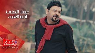 عمار العلي - اجه العيد ( فيديو كليب حصريا)  2019