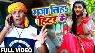 #Video - मजा लिहS हिटर के   #Khusbhu Raj और Ramesh Rajwadi का New Bhojpuri #Dhobi Geet