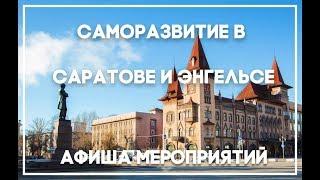 """Условия размещения в группе """"Саморазвитие в Саратове и Энгельсе"""
