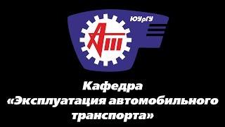 видео О кафедре Автомобильный транспорт и автосервис