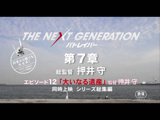 『THE NEXT GENERATION パトレイバー/第7章』予告編
