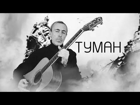 Песня - ТУМАН! Музыка - Виталий Островский. Слова - Георгий Иванов.