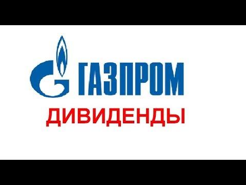 """Дивиденды Газпрома в 2018 году на одну акцию"""""""
