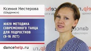 №820 Методика современного танца для подростков (9-16 лет). Ксения Нестерова, Шадринск
