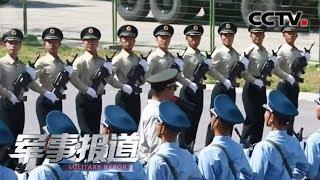 《军事报道》 20190926| CCTV军事