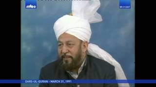 Dars-ul-Quran (English) 31 March 1991: Surah Aale-Imraan verses 124-126