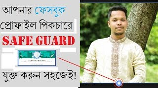 How to activate profile picture guard on facebook|| Bangla Tutorial|| save your photo from thief