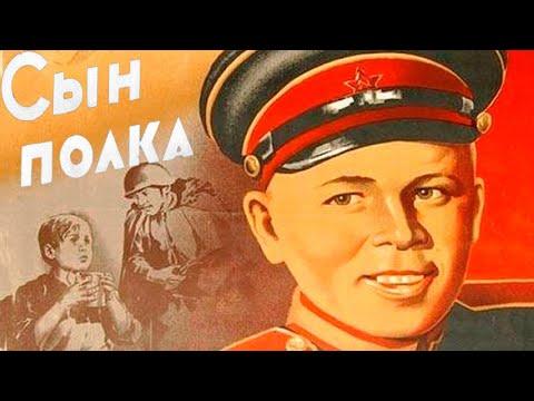 Сын полка (1946) Художественный фильм о войне