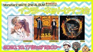 MonsterZ MATE「255」発売記念インターネットサイン会