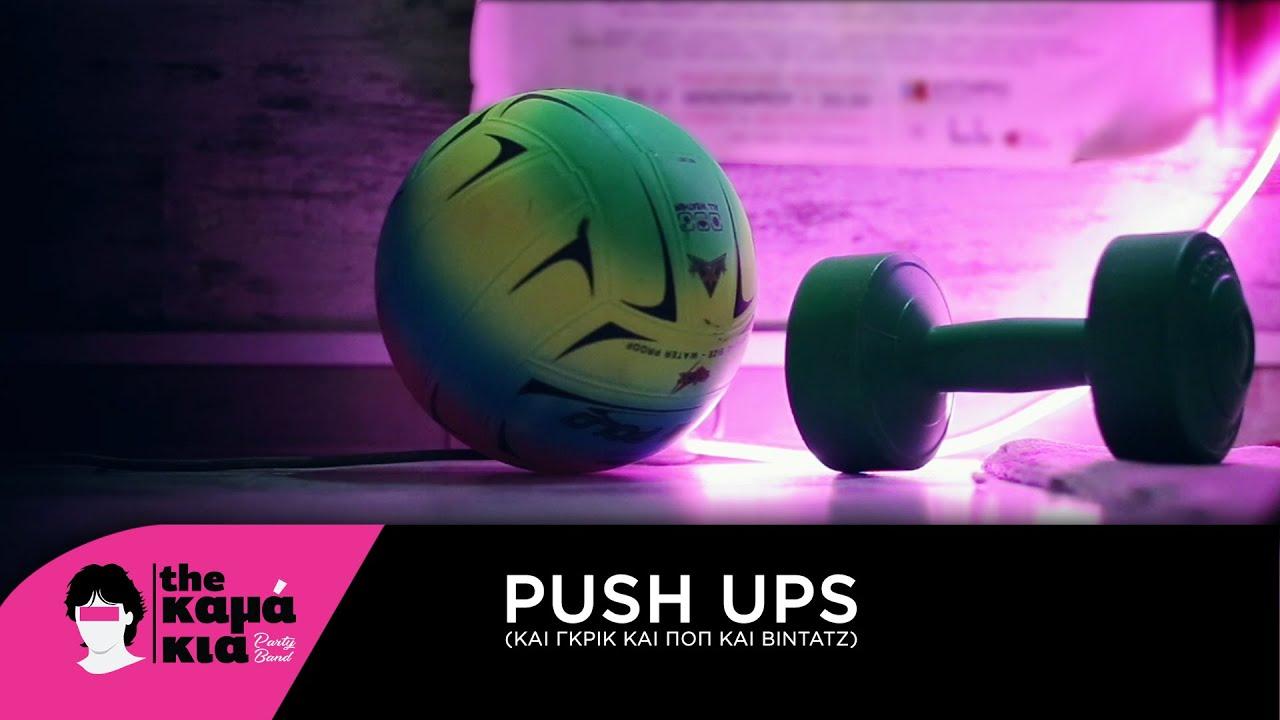 Push Ups | The Καμάκια