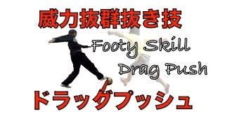 威力抜群の抜き技テクニック ドラッグプッシュ Drag Push for Street football