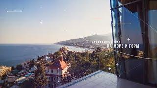 Обзор виллы в центре Ялты. Продажа дома с панорамным обзором. Дом с видом на море, город. Купить дом