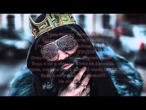 Big Russian Bo$$ - Кошмар [Поэзия рэпа]
