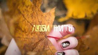 Осень внутри тебя